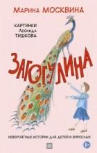 Марина Москвина - Загогулина