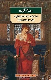 Эдмон Ростан - Принцесса Греза. Шантеклер (сборник)