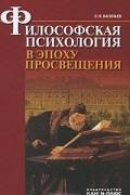 Вадим Васильев - Философская психология в эпоху Просвещения