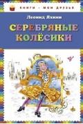 Леонид Яхнин - Серебряные колесики