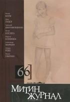 без автора - Митин журнал, №66, 2013