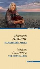 Маргарет Лоренс — Каменный ангел