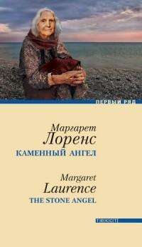 Маргарет Лоренс - Каменный ангел