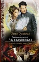 Олеся Осинская - Знакомые незнакомцы. Мир в прорези маски