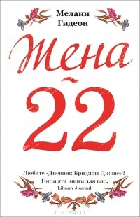 Мелани Гидеон - Жена-22