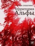 Ирина Субботина - Территория Альфы