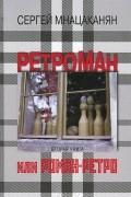 Сергей Мнацаканян - Ретроман, или Роман-Ретро. Книга 2