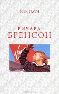 Е. Гельфанд - Ричард Бренсон. Биография