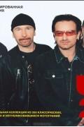 Мартин Андерсен - U2. Иллюстрированная биография