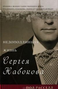 Рецензия на книгу «Недоподлинная жизнь Сергея Набокова