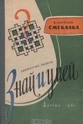 В. Акентьев - Смекалка