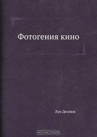 Л. Деллюк - Фотогения кино