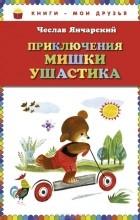 Янчарский Чеслав - Приключения Мишки Ушастика