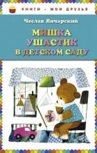 Чеслав Янчарский - Мишка Ушастик в детском саду