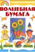 Н. Чернова - Волшебная бумага