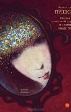 А. С. Пушкин - Сказка о мертвой царевне и семи богатырях