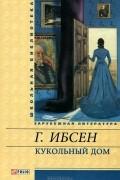 Генрик Ибсен - Кукольный дом. Пьесы