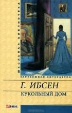 Генрик Ибсен - Кукольный дом. Пьесы (сборник)