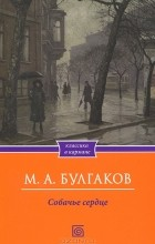 М. А. Булгаков - Собачье сердце