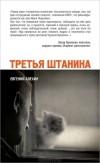 Евгений Алехин - Третья штанина