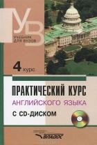 Владимир Аракин - Практический курс английского языка. 4 курс (+ CD-ROM)