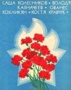 - Саша Колесников. Володя Казначеев. Ованес Кохликян. Костя Кравчук (сборник)