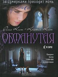 Филис Каст, Кристин Каст - Обманутая
