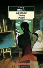 Стефан Цвейг - Казанова. Ницше. Фрейд (сборник)