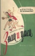 Васильев В.Л. - Баскетбол - это великолепно!