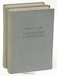 Роберт Оуэн - Роберт Оуэн. Избранные сочинения в двух томах