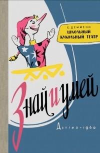 Евгений Деммени - Школьный кукольный театр