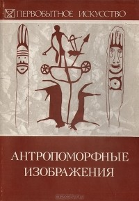 Руслан Васильевский - Первобытное искусство. Антропоморфные изображения