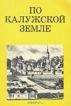 Е. В. Николаев - По Калужской земле
