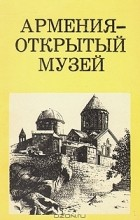 Ю. Кириллова - Армения - открытый музей