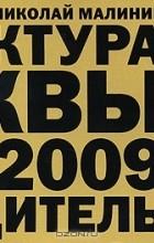 Николай Малинин - Архитектура Москвы 1989-2009. Путеводитель