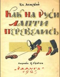 Владимир Ленский - Как на Руси лапти перевелись