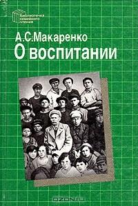 А. С. Макаренко - О воспитании