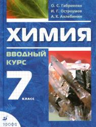 Учебник по химии 7 класс читать онлайн шиманович.