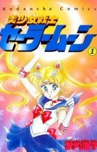 Naoko Takeuchi - Sailor Moon. Том 1