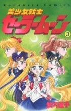 Naoko Takeuchi - Sailor Moon. Том 3