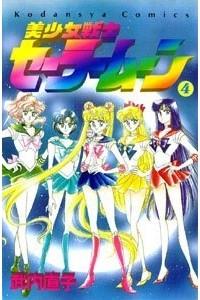 Naoko Takeuchi - 美少女戦士セーラームーン 4 [Bishōjo Senshi Sailor Moon 4]