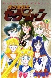 Naoko Takeuchi - Sailor Moon. Том 6