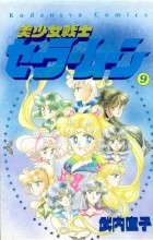 Naoko Takeuchi - Sailor Moon. Том 9