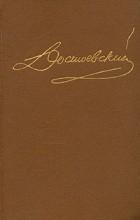Фёдор Достоевский - Собрание сочинений в 15 томах. Том 6. Идиот