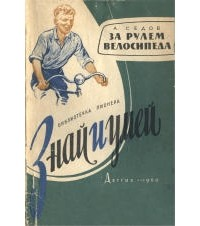 Аркадий Седов - За рулем велосипеда