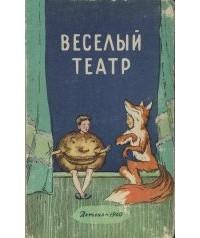 без автора - Весёлый театр (Сборник)