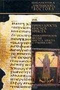 Алла Еланская - Премудрость Иисуса Христа