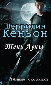 Книга темный охотники про вэйн