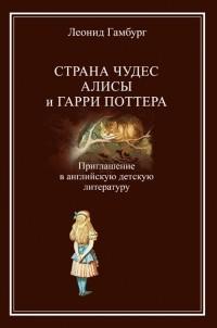 Леонид Гамбург - Страна чудес Алисы и Гарри Поттера: Приглашение в английскую детскую литературу