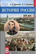 - История России. XIX век. 8 класс